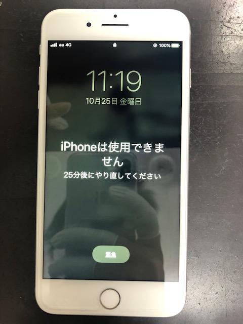 画面修理後のiPhone8Plus