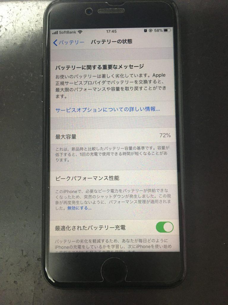 iPhone7 バッテリー バッテリー交換