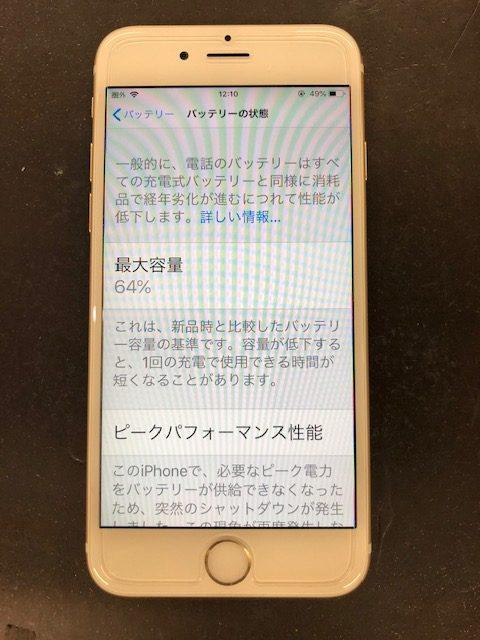 バッテリー交換前のiPhone6