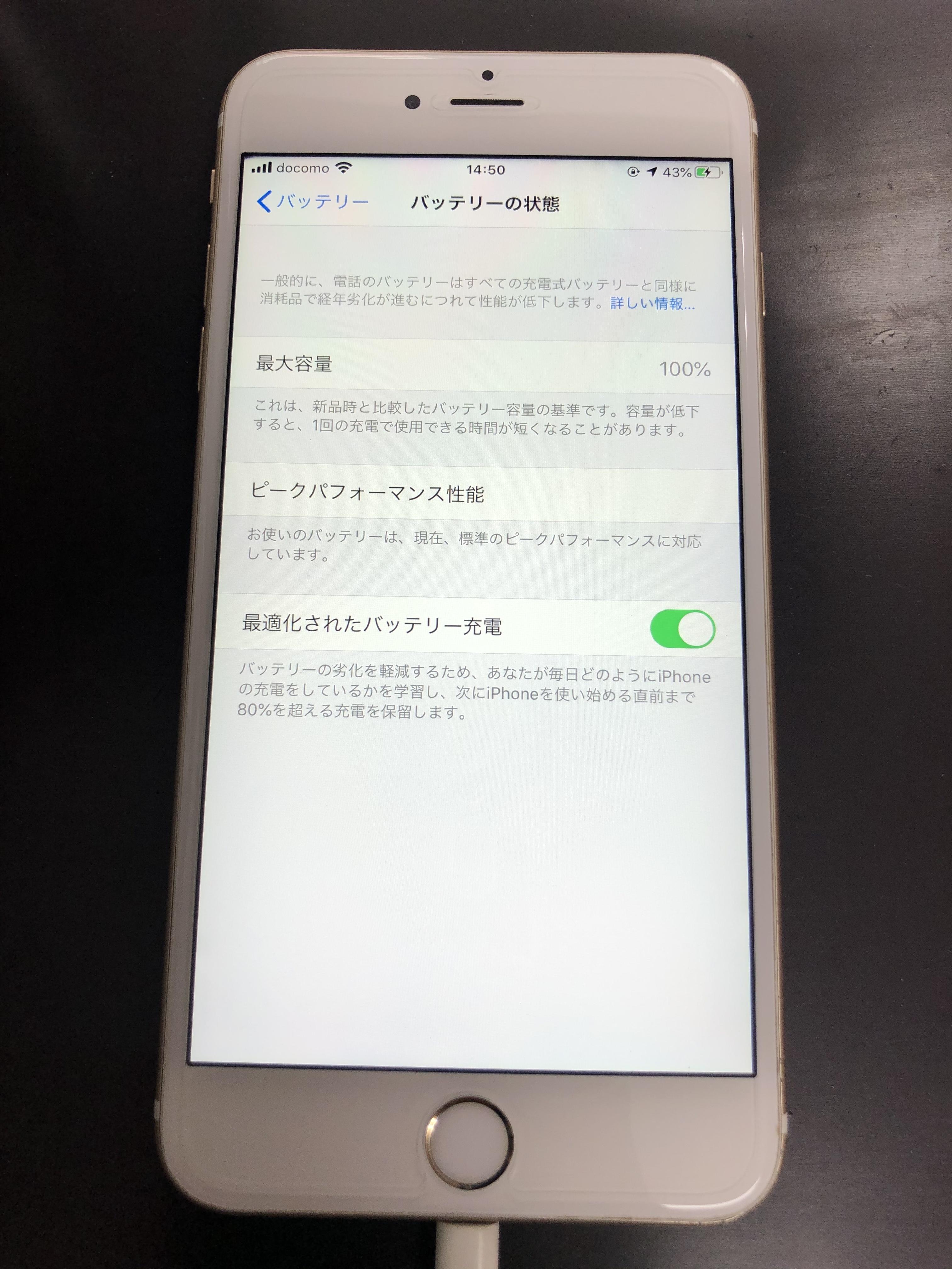 バッテリー交換後のiPhone6sPlus