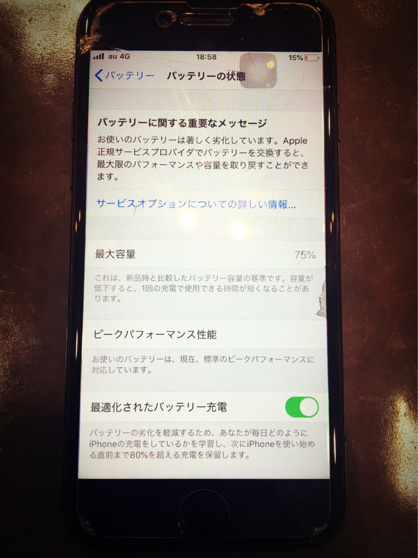 バッテリー交換前のiPhone8