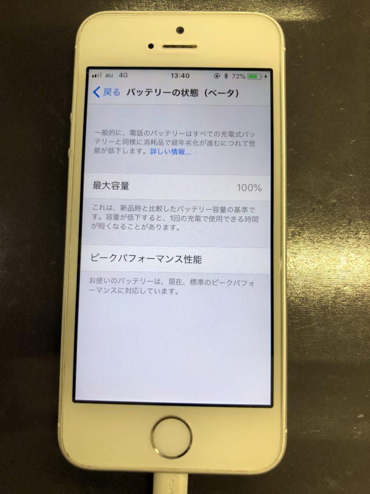 バッテリー交換後のiPhoneSE