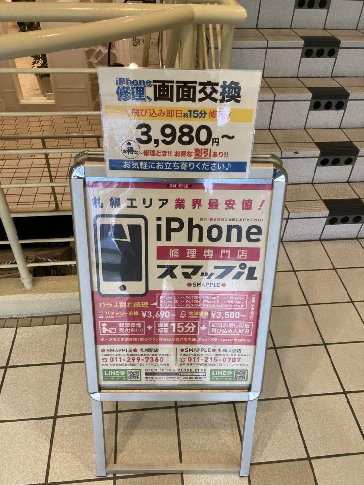 iPhoneSE iPhoneSE2 カメラ
