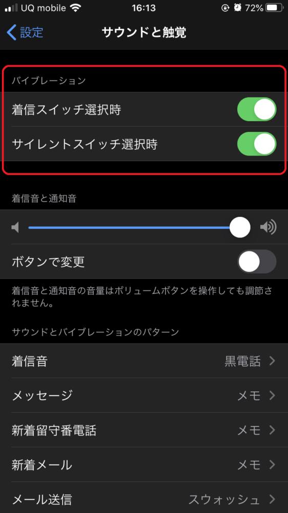 iPhone 設定 バイブ