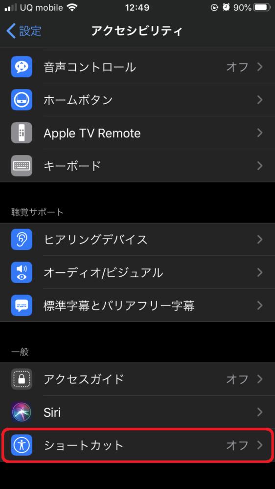 iPhone アクセシビリティ ショートカット