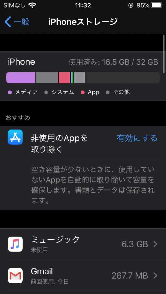 iPhone ストレージ