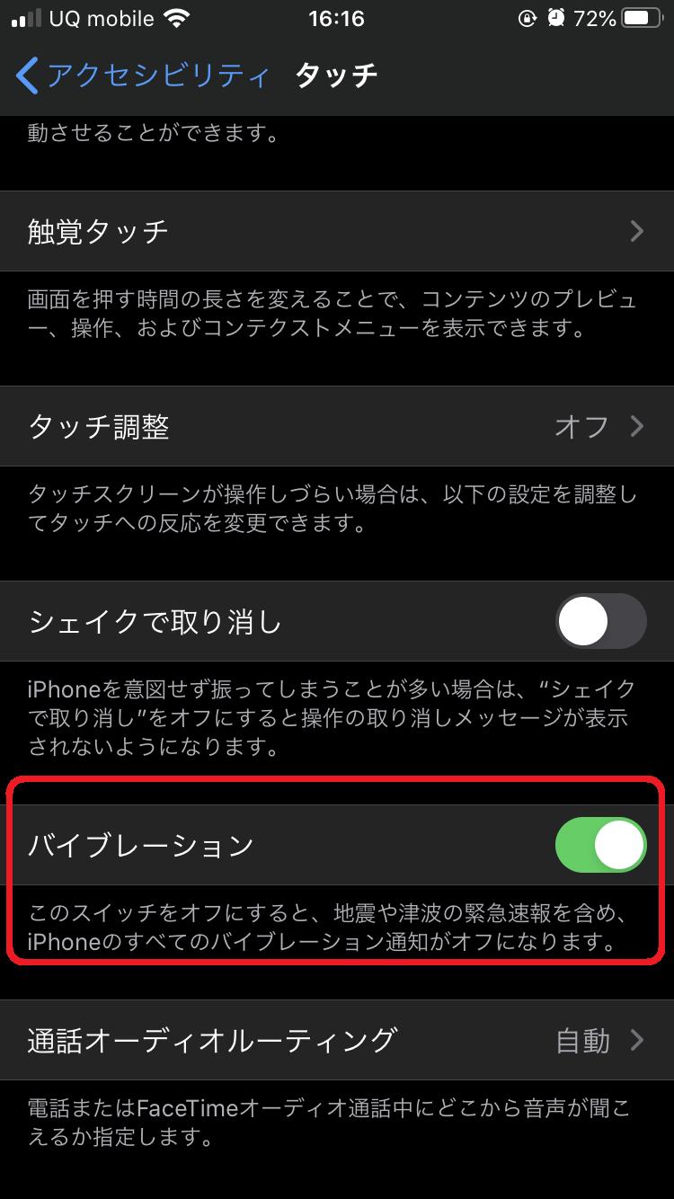 iPhone アクセシビリティ バイブレーション