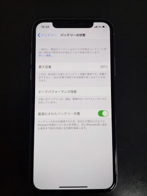 バッテリー交換前のiPhoneX
