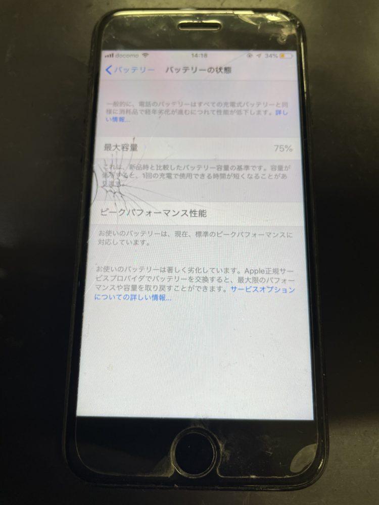 画面修理前のiPhone7