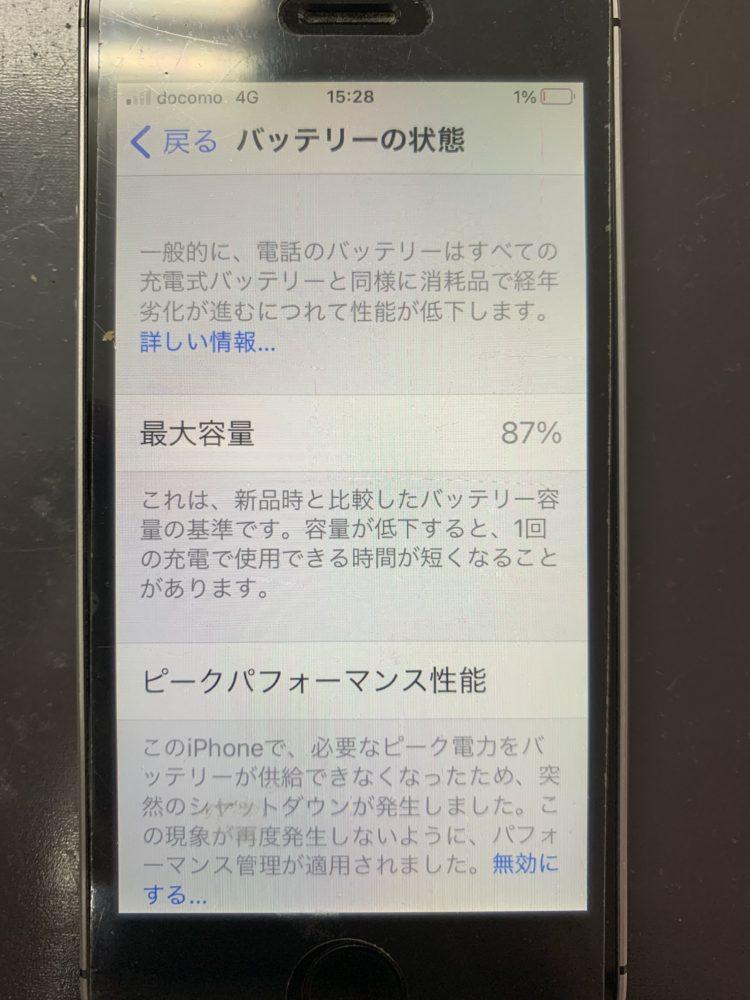 iPhoneSE修理前