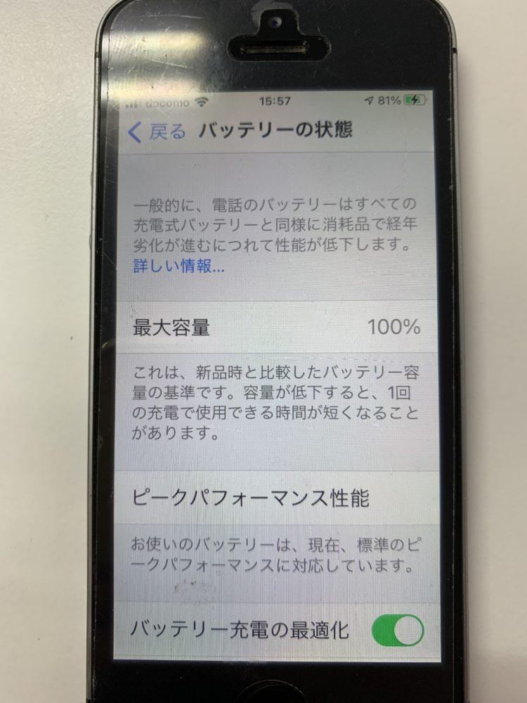 iPhoneSE修理後