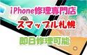 iPhone等のスマホ修理を札幌で行うのであれば、スマップル札幌にお任せ下さいませ!