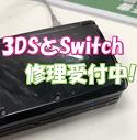 ゲーム機も修理できます!3DSやswitchはお任せ下さい!スマップル札幌で修理可能です!