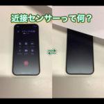 iPhoneの知られざる機能、近接センサーってどんなもの?意外な所にも使われているので、修理店が解説します(*^▽^*)