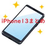 予約も始まり、いよいよ発売間近のiPhone13シリーズ!!どのモデルを買うべきなのかを札幌の修理店が解説します(*^▽^*)