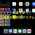 iPhoneだけでなくiPadでも使えるようになったホーム画面のウィジェット機能!カスタムする事によって更にiPhoneが使いやすくなりますのでご紹介します(^^)/
